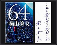 64_syoei_message